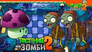 ⚔️ НОВЫЙ МИР СРЕДНЕВЕКОВЬЕ 🏹 Plants vs Zombies 2 (Растения против Зомби 2) Прохождение на русском