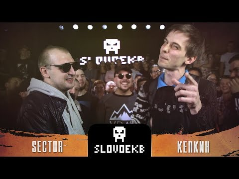 SLOVO: SECTOR vs КЕПКИН (BAD BARS) | ЕКАТЕРИНБУРГ