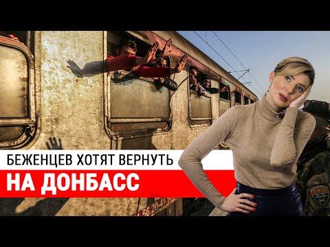 Беженцев хотят вернуть на Донбасс