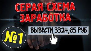 ЧЕРНЫЙ ЗАРАБОТОК 20.000 РУБ В ДЕНЬ БЕЗ ВЛОЖЕНИЙ 2018