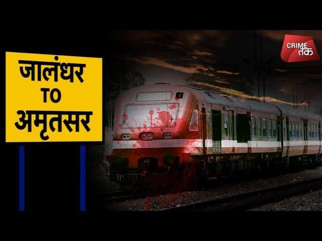 अमृतसर रेल हादसा: रावण दहन की वो शाम कैसे बन गई सामूहिक हत्याकांड? | Crime Tak #1