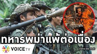 Overview-พม่าโดนคะฉิ่นถล่มหมดสภาพ หอบศพนายทหารขึ้นฮ.หนี สามฐานถูกยึด ทัพอ่องลายยิงยายวัย83 ล้างแค้น
