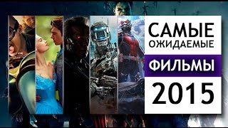Самые ожидаемые фильмы 2015 года