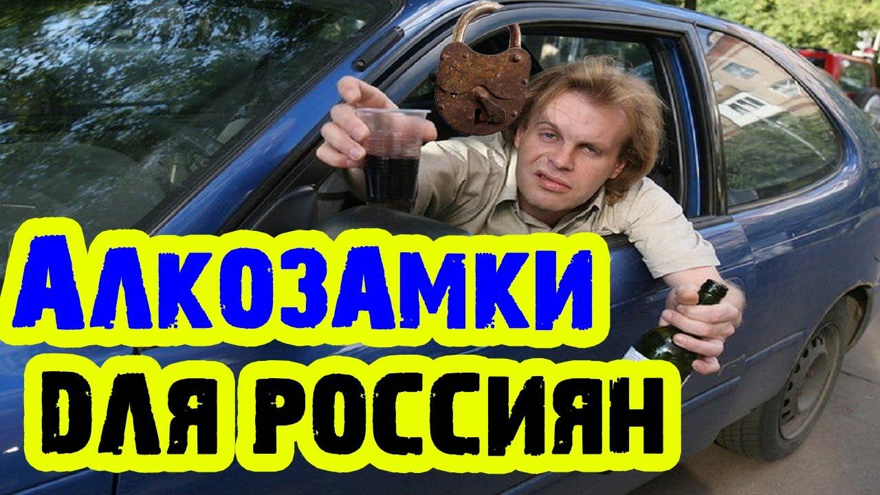 АЛКОЗАМКИ ДЛЯ РОССИЯН - Почему они не будут работать в России: ТОП 5 причин!