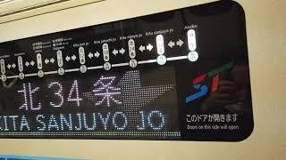 札幌地下鉄 営業列車が北34条駅を通過 50年の歴史で初?