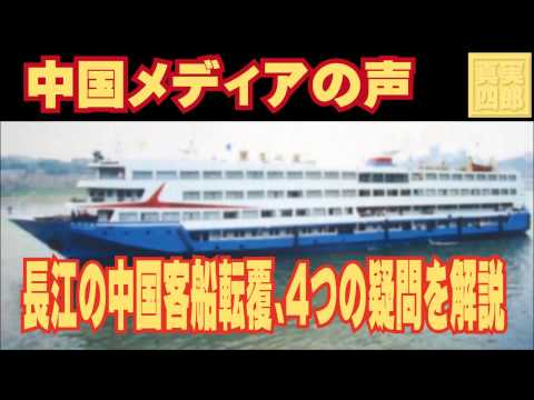 長江の中国客船転覆、4つの疑問を解説―中国メディアの声
