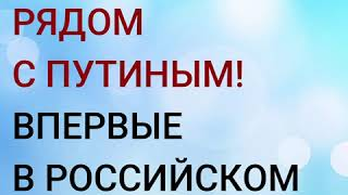 Навальный рядом с Путиным! Впервые в российском сериале!