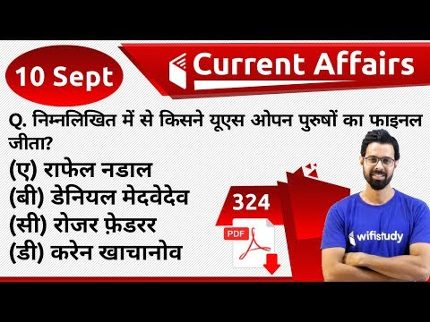 5:00 AM - Current Affairs Questions 10 Sept 2019   UPSC, SSC, RBI, SBI, IBPS, Railway, NVS, Police