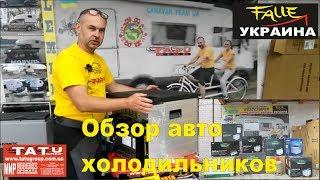 Обзор автомобильных караванерских холодильников Dometic Мир караванинга TATU GROUP