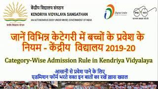 Category-Wise Admission Rule in Kendriya Vidyalaya 2019-20