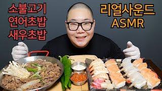ASMR 소불고기+연어초밥+새우초밥 먹방! (ft. 한…