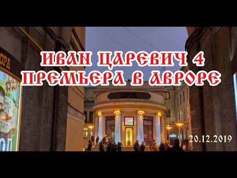 Иван Царевич и Серый Волк 4, премьера в Авроре.