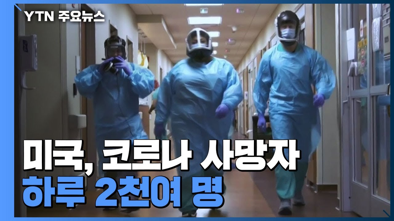 "Download 美 코로나 사망자 하루 2천여 명...""부스터 샷 대상 확대"" / YTN"