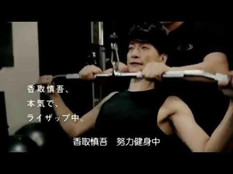 香取慎吾 RIZAP ライザップ「若無其事」篇&「銀行」篇 中文字幕
