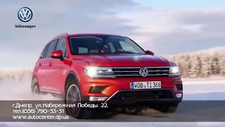 Новий Volkswagen Tiguan у Дніпрі