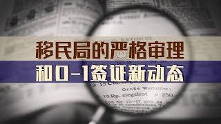 移民局的严格审理和O-1签证新动态