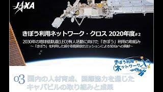 きぼう利用ネットワーク・クロス(2020年度#2「きぼう」利用超小型衛星放出ミッション対談)3.国内の人材育成とキャパビル成果