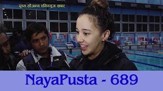 Gaurika makes history in SAG 2019 | Sangita grabs Gold Medal | NayaPusta - 689
