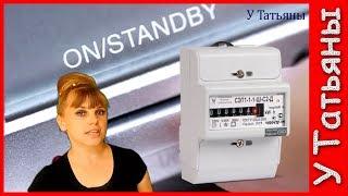 видео Экономия электроэнергии
