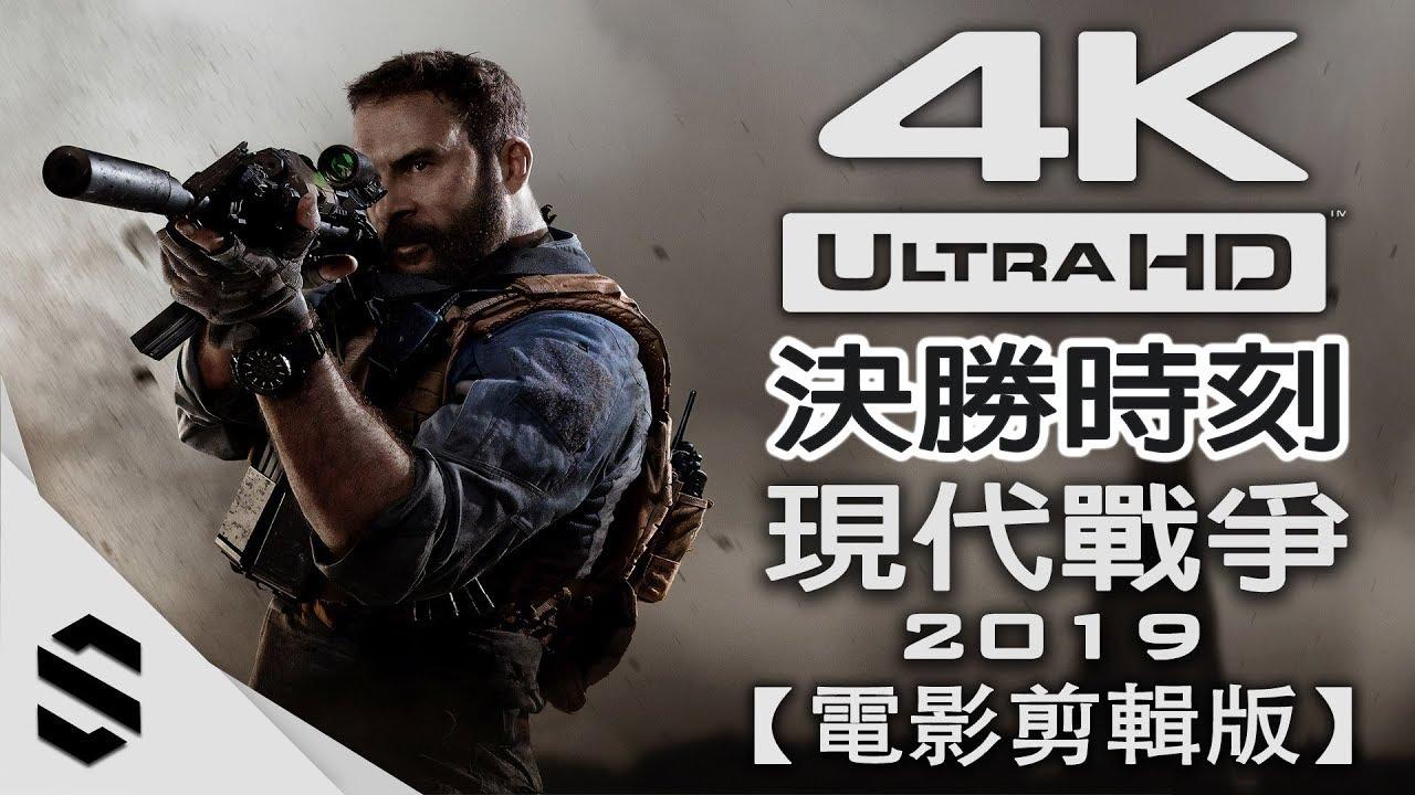 【決勝時刻:現代戰爭 - 2019】4K電影剪輯版 - 電影式運鏡、無準心、無介面 - PC特效全開劇情電影 - Modern Warfare 2019 - Semenix出品