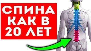 ПРОСТЫЕ МЕТОДЫ! 6 дейстий для спины, выполни для укрепления позвоночника, спины