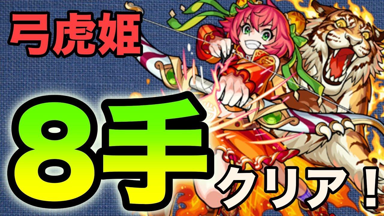 虎姫 モンスト 弓