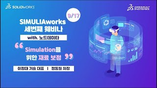 "20200917 SIMULIAworks –""SIMULI…"