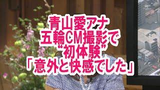 テレビ朝日の青山愛アナウンサーが7日、東京都内で行われたリオ五輪の民...