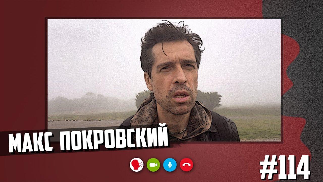 Макс Покровский - жизнь на два континента, свобода выбора, карантин, Последний Герой