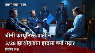 """Hindi Christian Video """"विपरीत परिस्थितियों में मधुरता"""" क्लिप 5 - चीनी कम्युनिस्ट पार्टी ने 5/28 झाओयुआन हादसा क्यों गढ़ा?"""