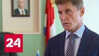 Смотреть видео Олег Кожемяко: Владивосток де-факто стал столицей Приморья - Россия 24 онлайн