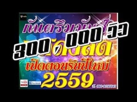 กันตรึมมันส์ๆ ม่วนๆ เปิดเต้นตอนรับปีใหม่ไทย2559 (สุดยอดระบบเสียง )