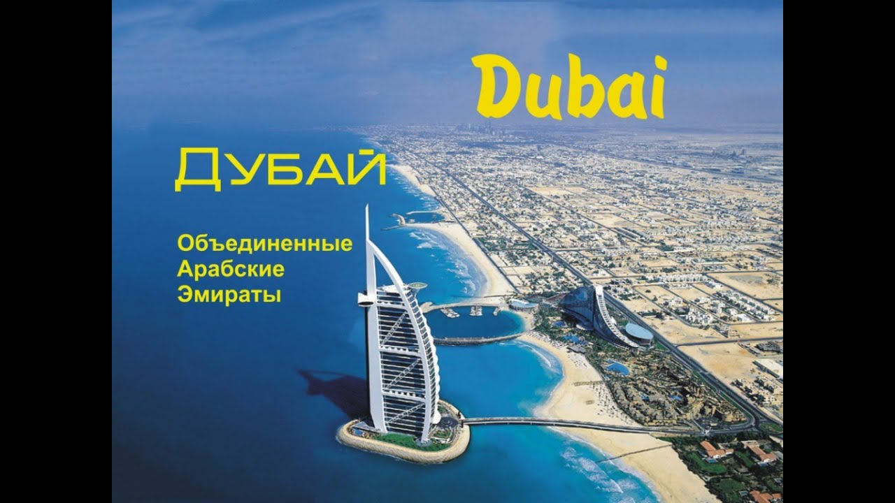 Объединенные арабские эмираты дубай фото квартира в дубае марина купить