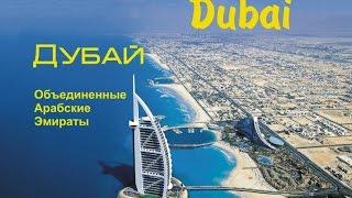 Шикарный город Дубай в ОАЭ. Dubai. UAE.(Дубай — крупнейший город Объединённых Арабских Эмиратов, административный центр эмирата Дубай. Расположе..., 2014-11-05T10:22:02.000Z)