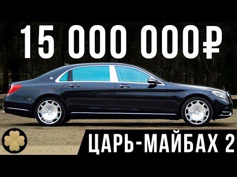 Самый роскошный Мерседес! 15 млн рублей за Maybach S560! #ДорогоБогато 31