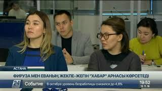 Шарипова-Вальстрем жекпе-жегін «Хабар» арнасы тікелей эфирде көрсетеді
