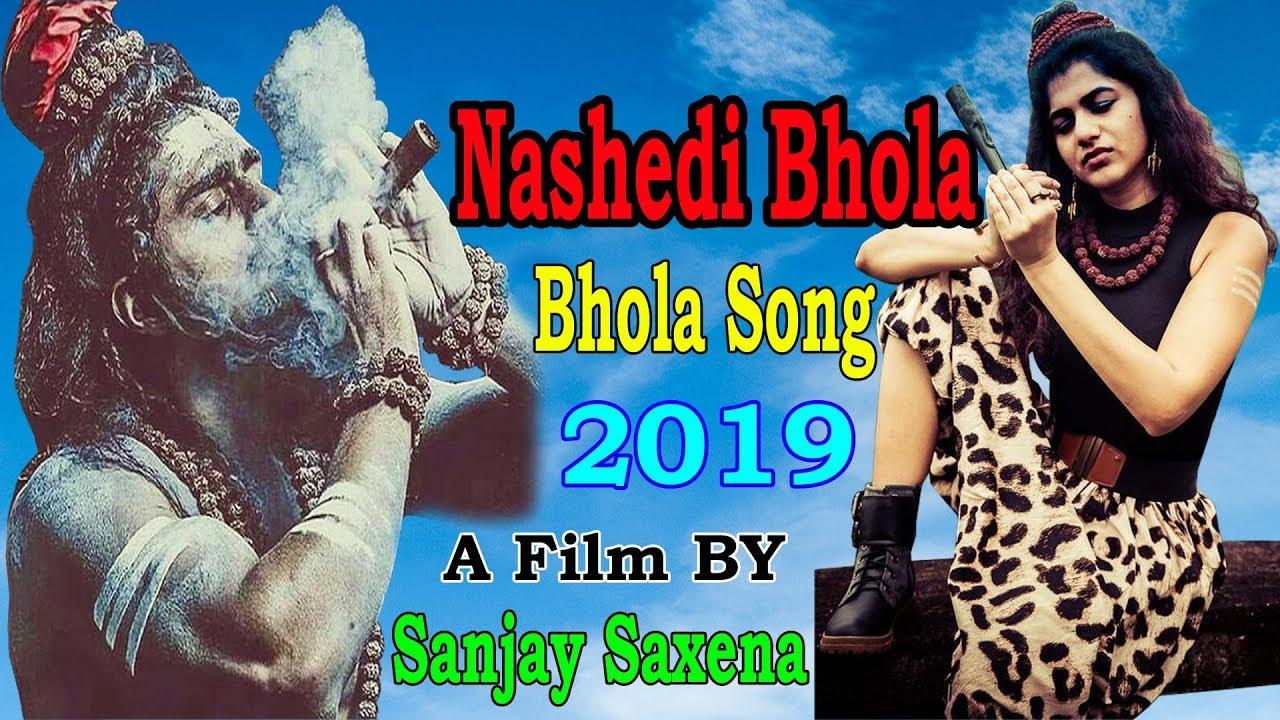 नशेड़ी भोला || Nashedi Bhola || New Bhola Song 2019 || Sanjay Saxena All  Group Bhopa (MUZAFFARNAGAR)