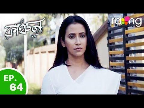 Kanchan - কাঞ্চন   18th July 2019   Full Episode   No 64