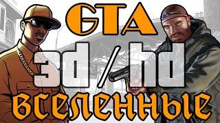 🌎 Вселенные GTA - Вся правда о 3D и HD