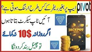 Pivot App Unlimited Trick No Refer Earn Unlimited Money ||Pivot App Unlimited Earning Trick