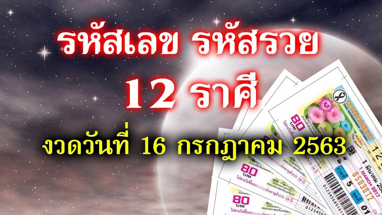 รหัสเลข รหัสรวย 12 ราศี งวดวันที่ 16 กรกฎาคม 2563 โดย อ.เจน เปิดลิขิต ธูปพยากรณ์