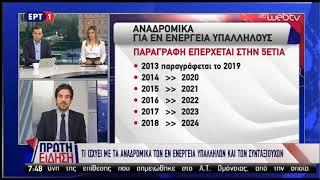 Αναδρομικά συνταξιούχων και δημοσίων υπαλλήλων. Αίτηση και αγωγή. Γιαννης Μαυρωνάς, ΕΡΤ1- 28.9.2018