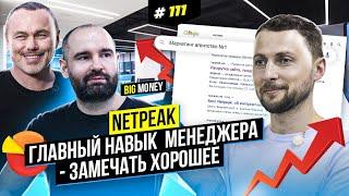 Артем Бородатюк: Ничто не портит цель так, как попадание | BIG MONEY № 111