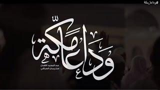 #وداعا_مكة