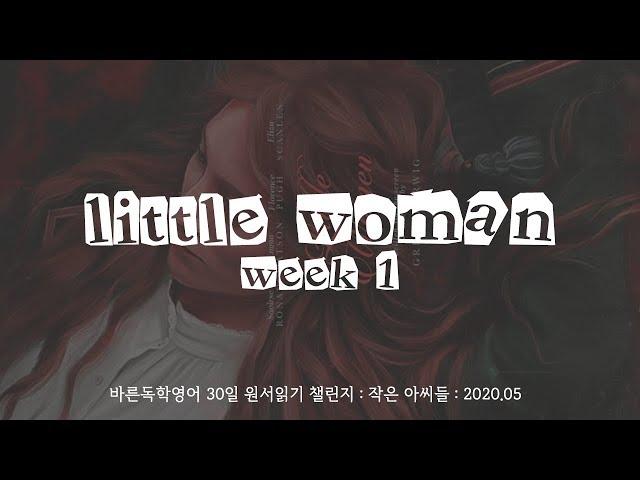 📕작은 아씨들 (Little Women) 1주차 - 바른독학영어 30일 원서 함께 읽기 챌린지