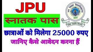 जयप्रकाश विश्वविद्यालय में स्नातक पास छात्राओं को मिलेगा 25000 रुपए//skstw