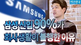 삼성 신입 90%가 즐겁지 않은 이유.
