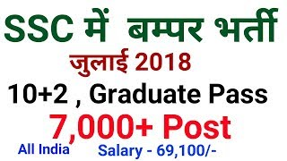 SSC में  बम्पर भर्ती | All India | 69,100 Salary | 10+2 , Graduate pass Jobs 2018 July| 7,000+ post
