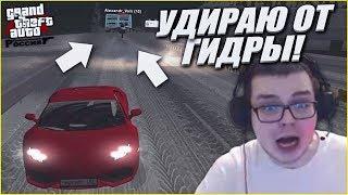 Голливуд Отдыхает! Удираю На Lamborghini Huracan От Гидры! (Crmp | Gta-Rp)
