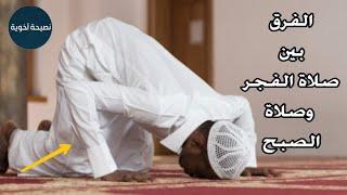 هل تعلم الفرق بين صلاة الفجر وصلاة الصبح؟؟ معلومه لا يعرفها الكثير من المسلمين